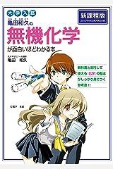 大学入試 亀田和久の 無機化学が面白いほどわかる本 Kindle版