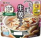 [冷蔵] 朝のたべるスープ 生姜スープ