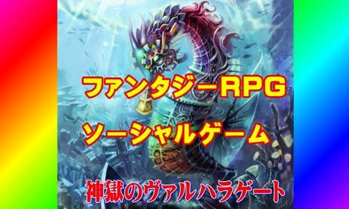 『「神獄のヴァルハラゲート」おすすめ無料ゲーム攻略アプリ』の3枚目の画像