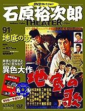 石原裕次郎シアター DVDコレクション 91号 『地底の歌』 [分冊百科]