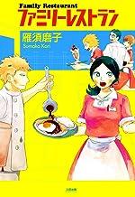 表紙: ファミリーレストラン   雁 須磨子