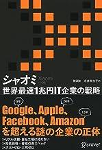 表紙: シャオミ(Xiaomi) 世界最速1兆円IT企業の戦略 | 陳潤