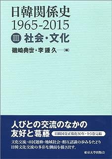 日韓関係史1965-2015  III 社会・文化