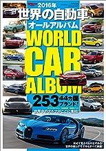 表紙: 自動車誌MOOK 世界の自動車オールアルバム 2016年   三栄書房