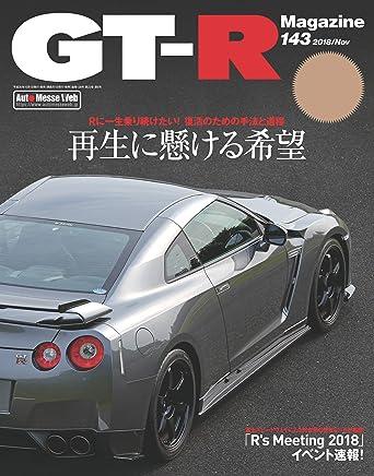 GT-R Magazine(ジーティーアールマガジン) 2018年 11月号 [雑誌]