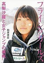 表紙: フライングガールズ 高梨沙羅と女子ジャンプの挑戦   松原孝臣
