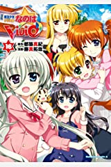 魔法少女リリカルなのはViVid(16) (角川コミックス・エース) Kindle版