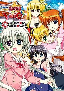 魔法少女リリカルなのはViVid(16) (角川コミックス・エース)