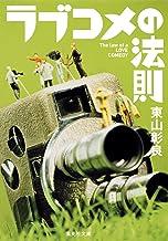 表紙: ラブコメの法則 (集英社文庫) | 東山彰良
