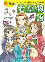 表紙: 10歳までに読みたい世界名作5 若草物語   あさま基恵