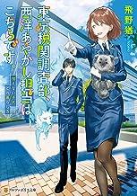 表紙: 東京税関調査部、西洋あやかし担当はこちらです。視えない子犬との暮らし方 (アルファポリス文庫) | 飛野猶