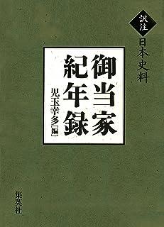 【訳注日本史料】御当家紀年録 (集英社単行本)