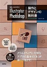 表紙: 世界一わかりやすい Illustrator & Photoshop 操作とデザインの教科書 CC/CS6/CS5対応 | ピクセルハウス