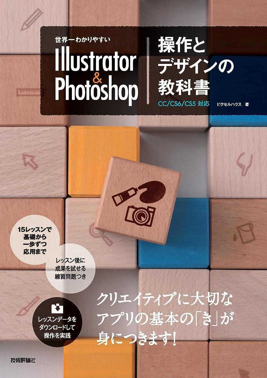 段階修道院判決世界一わかりやすい Illustrator & Photoshop 操作とデザインの教科書 CC/CS6/CS5対応