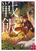 表紙: 戦飯 (実業之日本社文庫) | 守屋 弘太郎