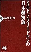 表紙: ミルトン・フリードマンの日本経済論 (PHP新書) | 柿埜 真吾