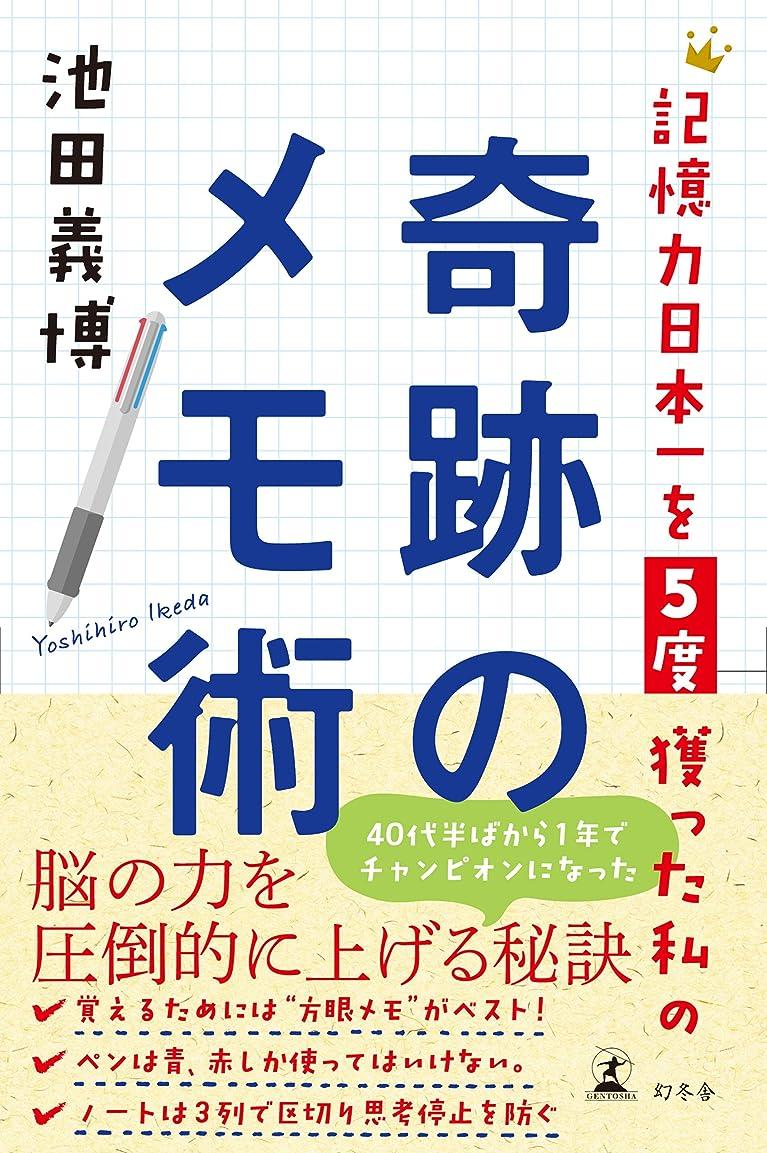閉じ込めるインシデント論理的に記憶力日本一を5度獲った私の奇跡のメモ術 (幻冬舎単行本)