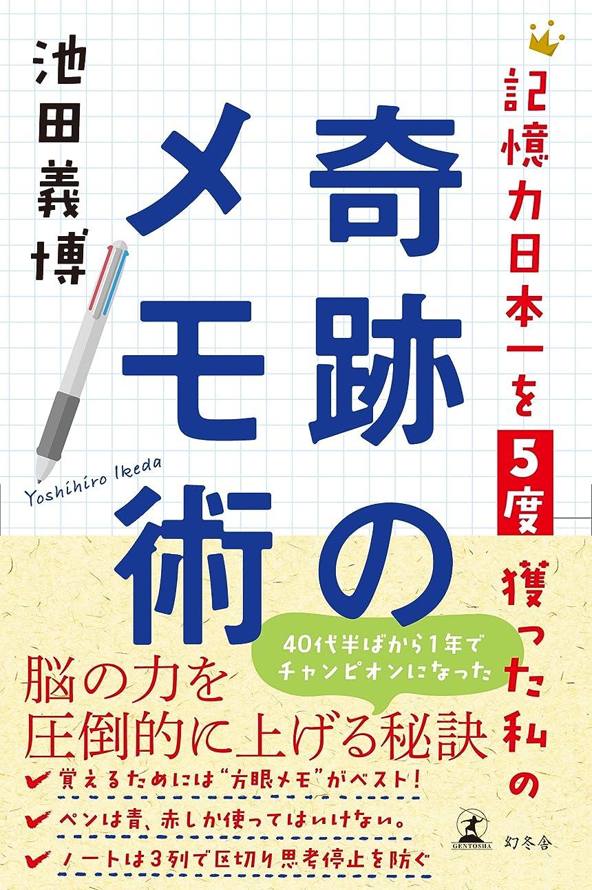 国家飼いならす楽しむ記憶力日本一を5度獲った私の奇跡のメモ術 (幻冬舎単行本)