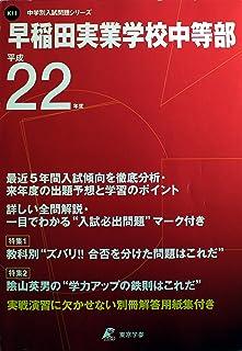 早稲田実業学校中等部 平成22年度 (中学校別入試問題シリーズ)