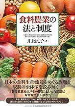 表紙: 食料農業の法と制度 | 井上 龍子