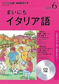 NHK CD ラジオ まいにちイタリア語 2018年6月号
