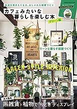 表紙: カフェみたいな暮らしを楽しむ本 グリーン編 学研インテリアムック | ナチュラルライフ編集室