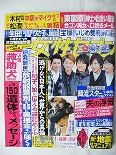 女性セブン 2011年 04月 21日号 No.14 [雑誌]