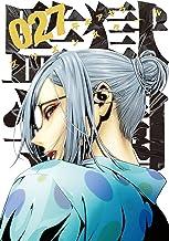 表紙: 監獄学園(27) (ヤングマガジンコミックス) | 平本アキラ