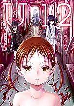 表紙: U12(8) (アフタヌーンコミックス) | 闇川コウ