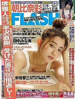 週刊FLASH(フラッシュ) 2020年8月18日・25日号(1570号) [雑誌]