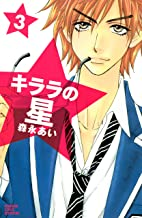 表紙: キララの星(3) (別冊フレンドコミックス) | 森永あい