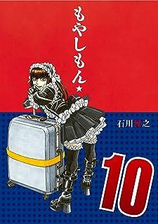 もやしもん(10) (イブニングコミックス)