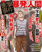 実録衝撃事件暴発人間スペシャル (コアコミックス)