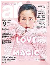 表紙: Ar 2019年 09月号 [雑誌]   主婦と生活社