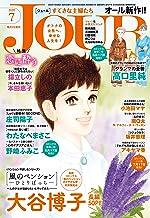 表紙: JOURすてきな主婦たち 2020年7月号[雑誌]   JOURすてきな主婦たち編集部