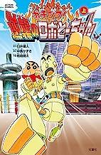 クレヨンしんちゃん ガチンコ!逆襲のロボとーちゃん : 上 クレヨンしんちゃん ガチンコ!逆襲のロボとーちゃん (アクションコミックス)