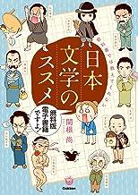 表紙: 教科書では教えてくれない日本文学のススメ[無料版] 楽しく学べる学研コミックエッセイ | 関根 尚
