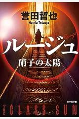 ルージュ~硝子の太陽~ 警部補 姫川玲子 (光文社文庫) Kindle版