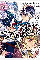 世界最高の暗殺者、異世界貴族に転生する (3) (角川コミックス・エース) Kindle版