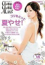 表紙: シュシュアリス vol.7 [雑誌]   シュシュアリス編集部