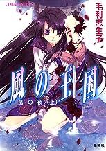 表紙: 風の王国14 嵐の夜(上) (集英社コバルト文庫) | 増田メグミ