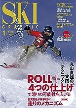 表紙: スキーグラフィックNo.487 | スキーグラフィック編集部