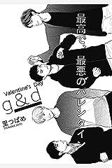 【GAPS番外編】g&d Valentine's Day (HertZ&CRAFT) Kindle版