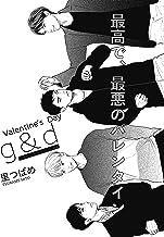 表紙: 【GAPS番外編】g&d Valentine's Day (HertZ&CRAFT)   里つばめ
