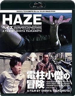 HAZE ヘイズ/電柱小僧の冒険 ニューHDマスター [Blu-ray]