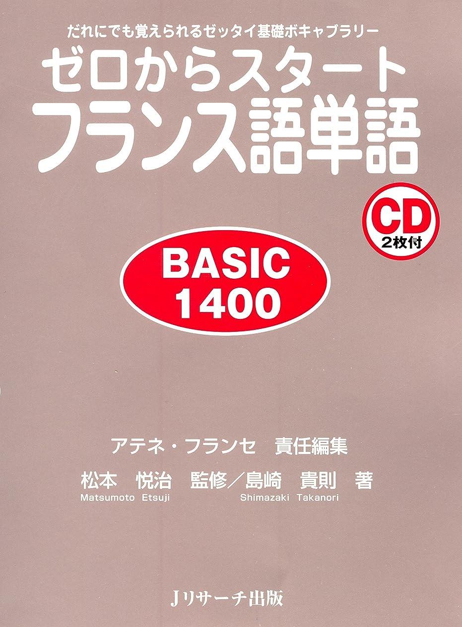 の量教緑ゼロからスタートフランス語単語BASIC1400