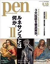 表紙: Pen (ペン) 2013年 5/15号 [雑誌] | Pen編集部