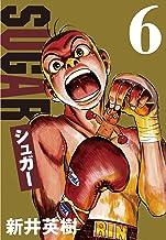 表紙: シュガー 6 | 新井 英樹