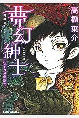高橋葉介セレクション 夢幻紳士 Kindle版
