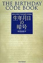 表紙: 統計心理学でわかる6つの性格 生年月日の暗号   佐奈由紀子